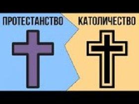 Свт. Феофан Затворник о заблуждениях католиков и протестантов