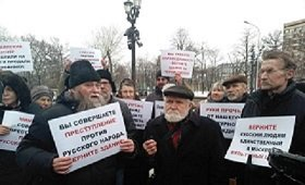 В Москве состоялся митинг против захвата здания Фонда славянской письменности и культуры