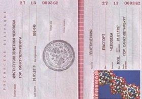 Россиянам будут выдавать генетические паспорта