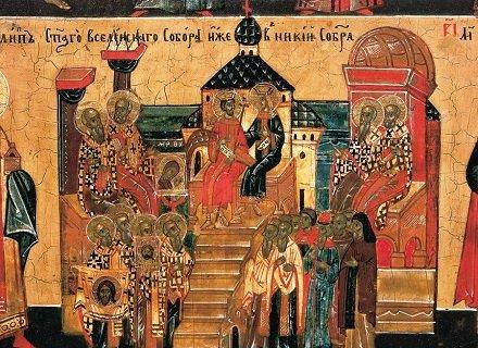 Архимандрит Рафаил (Карелин): Память святых отцов Первого Вселенского Собора