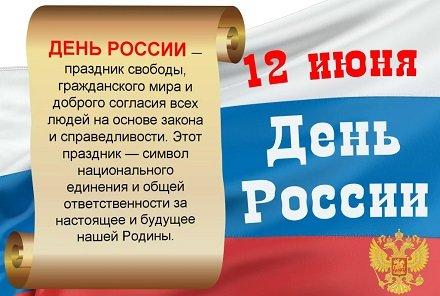 Протоиерей Геннадий Беловолов: Что же мы празднуем 12 июня?