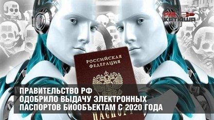 Правительство РФ одобрило выдачу электронных паспортов биообъектам с 2020 года