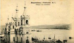 Сакральные символы Владивостока (Видео)