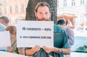 Православный взгляд на электронный паспорт