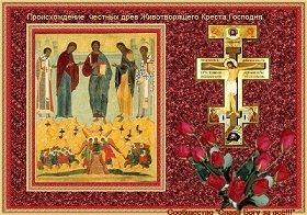 О празднике «Происхождения Древа Честного и Животворящего Креста Господня»