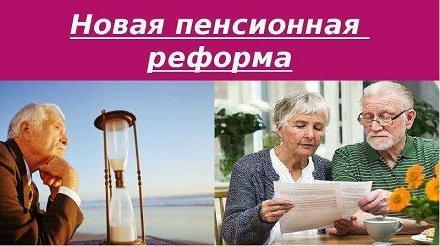 Новая пенсионная реформа - сенсационные детали уже известны