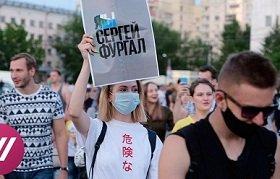 Среди нас сеют ядовитые зёрна раскола, отрыва от России: О подоплёке протестных акций в Хабаровске
